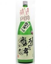 コシヒカリの純米酒「おろちの舞」にごり生
