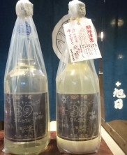十旭日 麹39 生原酒・にごり生