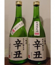 純米吟醸生酒 十旭日 縁の舞55